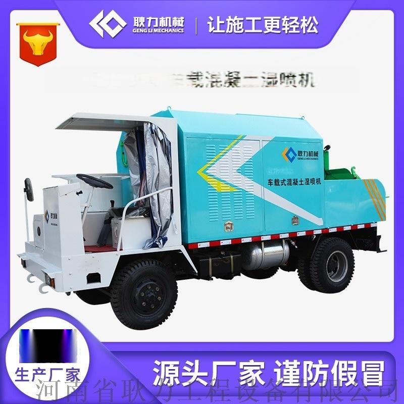 河南耿力GHP20G車載混凝土溼噴機