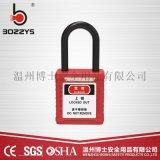 博士安全挂锁上锁挂牌工业安全锁具