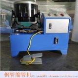 钢管缩管机湖北液压油管压管机锁管机出厂价