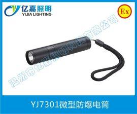 JW7301微型防爆电筒 YJ7301口袋手电、迷你防爆电筒、小型防水手电