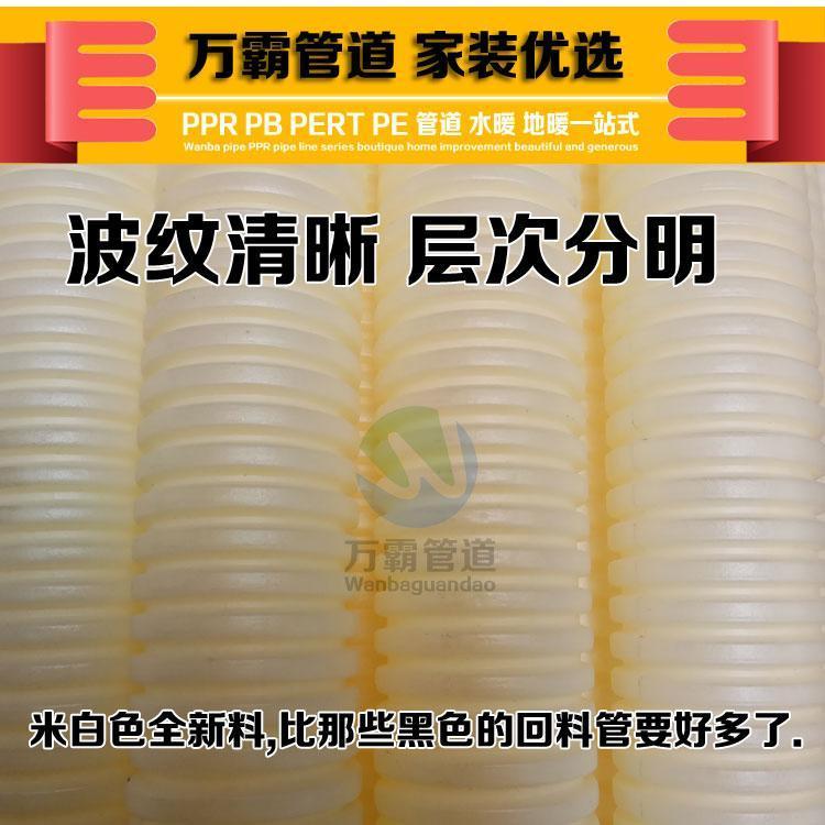 好暖家波纹套管地暖  波纹护管 米黄色 地热辅材附件分水器阀门护套管2025