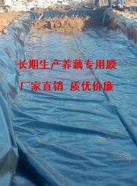 周口养藕  防水膜现货(防漏水)新乡藕池底地膜价格