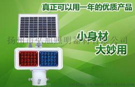 扬州弘旭销售防水太阳能**示灯LED交通信号灯户外施工频闪爆闪灯