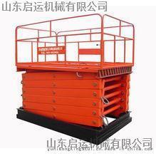 天津市东丽 西青区  启运剪叉式升降机大吨位升降平台 简易货梯