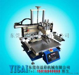 铁铜板产品平面小型丝印机 丝网印刷机