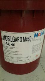 南通美孚佳特M440船舶柴油发动机油 Mobilgard M440 M430总碱值40机油