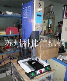 遥控器塑料外壳焊接机超声波焊接机