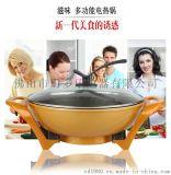 黃金元寶鍋 韓式多功能電熱鍋 電火鍋電炒鍋 無煙 不粘鍋