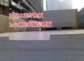 做loft钢结构复式阁楼用淮北25mm水泥纤维板