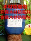 木地板防霉剂 高效木材防霉剂