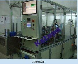 3D视觉检测设备,高精度CCD视觉检测设备
