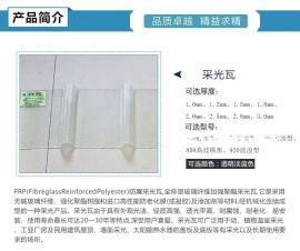 PC采光瓦 合成树脂透明亮瓦 防腐阻燃