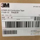 3M9766R-50 导电布双面胶