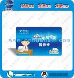深圳uid复制卡, uid智能卡,一卡通