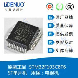 应用电脑ARM微控制器 STM32F103C8T6 32位  MCU单片机 LQFP64