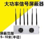 九區考場信號手機阻斷器 wifi信號阻斷器