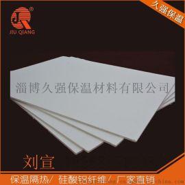 耐温1350度高铝陶瓷纤维板厂家