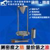 国标法粉末自然堆积密度仪,不锈钢材料密度计