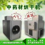 中藥材烘幹機價格 一種熱泵設備中藥材烘房多少錢