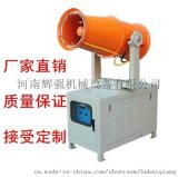 绿化环保用降尘喷雾机空气净化机