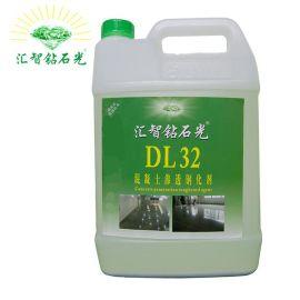 汇智钻石光DL32混凝土渗透钢化剂 密封固化剂钠基