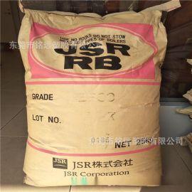 TR鞋底改性剂 雾面剂 高透明TPE 日本JSR RB820 除流水纹