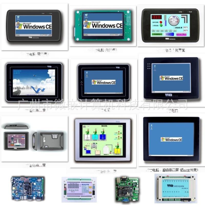 长期供应 7.0寸防潮工业平板电脑IP65 嵌入式工控一体机 批发定制