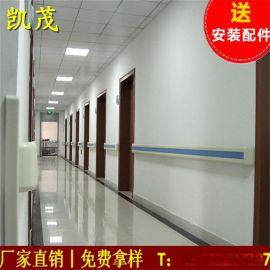 厂家供应医院走廊防撞扶手