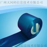 水洗唛碳带 洗水标碳带 领标色带 条码碳带