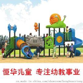 工厂定制滑梯幼儿园室外大型玩具组合滑梯塑料组合滑梯