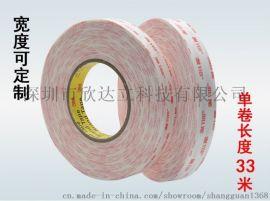3M4914VHB双面胶带 超粘泡棉双面胶