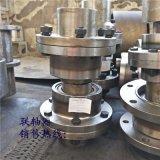 生产定制φ170双齿联轴器直接联轴器