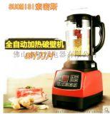 索密斯家用加熱破壁機 現磨豆漿機攪拌機智慧果汁機