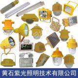 紫光GB8014_GB8014_GB8014LED防爆平檯燈