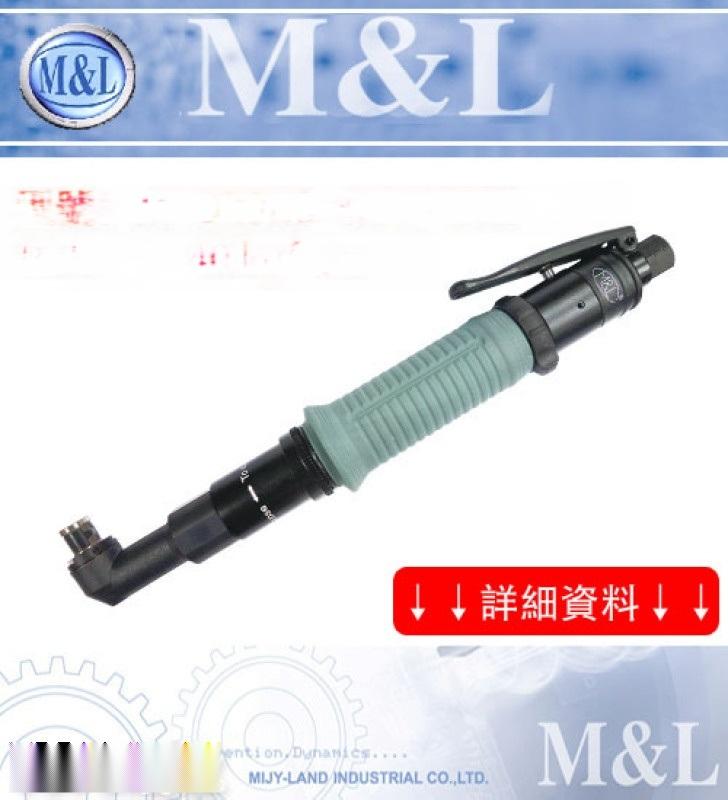 M&L 台湾美之岚 小支- 定扭弯头扳手式气动起子