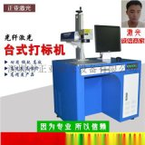 深圳盐田附近的激光打标机厂家,光纤紫外打标机多少钱