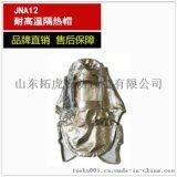 JNA12铝箔面罩 隔热帽 铝箔头罩