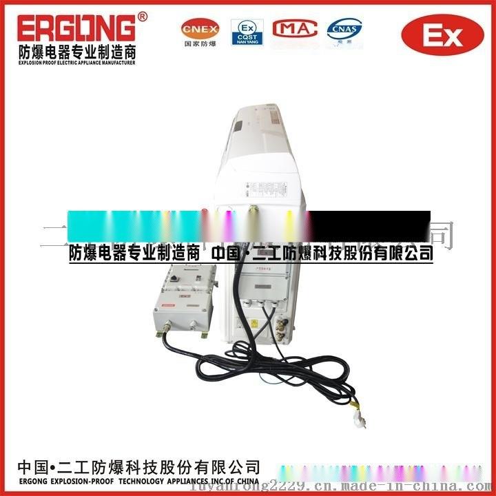 防爆專業生產 防爆櫃式空調
