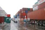 上海到广东东莞发货集装箱海运费咨询