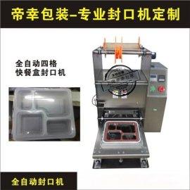 上海工厂定制自动快餐盒封口机