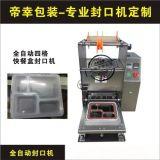 上海工廠定製自動快餐盒封口機