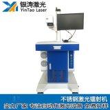 深圳磁力锁LOGO镭雕机 茶叶罐图案激光打标机