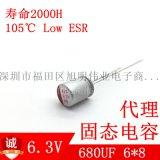 6.3V680UF固態電容 電源智慧小充電器電容