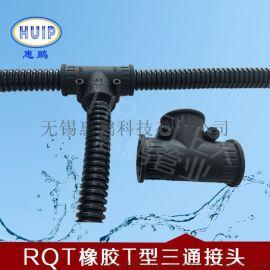 AD34.5波纹管配套T型橡胶三通接头 防护等级:IP66 厂家直销 质优价廉 黑色现货