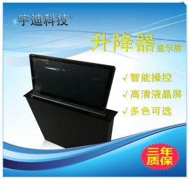 超薄高清液晶屏显示屏升降器