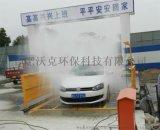 安徽工地洗輪機 自動衝洗平臺 廠家直銷