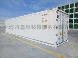江浙沪租售冷藏集装箱,正负18度冷冻箱