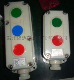 防爆按钮 LA5821-2/380V5A