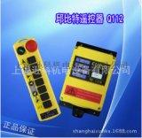 供應起重機遙控器Q112 臺灣邱比特遙控器Q112