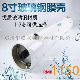 反渗透设备8040玻璃钢ro膜膜壳